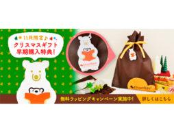 【11月限定】クリスマスギフト早期購入特典♪「無料ラッピングキャンペーン」開催中!