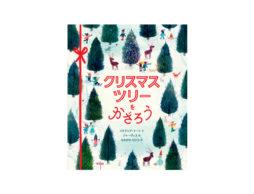 【今週の今日の1冊】クリスマスの準備をはじめよう!クリスマスが楽しくなる絵本