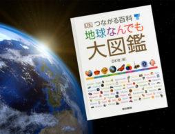 小学生の調べ学習にぴったり! 250のテーマが1冊になった『―つながる百科― 地球なんでも大図鑑』