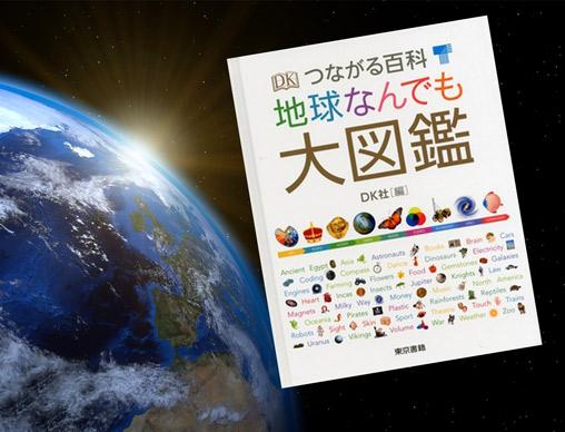 小学生の調べ学習にぴったり! 250のテーマが1冊になった『—つながる百科— 地球なんでも大図鑑』