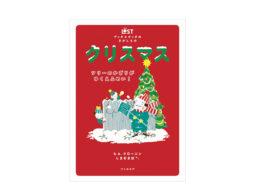 世界が夢中になった探し絵本、ついに日本上陸!『アッタとタッタのさがしもの クリスマス ツリーのかざりがゆくえふめい!』