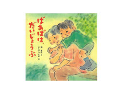 2019年春、実写映画公開予定! 寺田心くんの受賞で話題の『ばあばは、だいじょうぶ』ってどんな本?