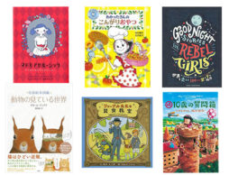 【クリスマス】小学生に贈りたい話題本30選! 性格タイプ別にご紹介します。