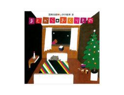 【今週の今日の1冊】クリスマス・イブから年末ムードに一気に切り替わる1週間!