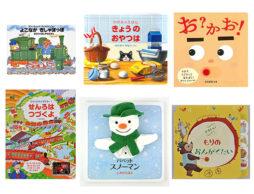 子どもたちへのプレゼントやお土産に。楽しいしかけの遊べる絵本を一挙ご紹介!