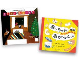 【ランキング】今週の絵本売上ランキングBEST10は?(2018/11/26~12/2)