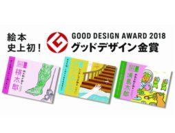 絵本の受賞は初!! 今年のグッドデザイン賞を受賞した「1人称童話」シリーズ