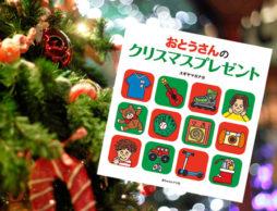 サンタをじょうずに卒業させてくれる、おとうさんのステキなおはなし『おとうさんのクリスマスプレゼント』