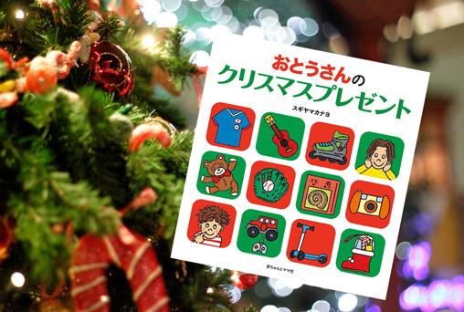 サンタをじょうずに卒業させてくれる、おとうさんのステキなおはなし『おとうさんのクリスマスプレゼント』 | 絵本ナビスタイル
