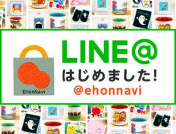 【お知らせ】LINE@はじめました!