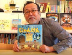 全米20万部突破! 子どもとゲラゲラ笑って読みたい絵本『でんせつのじゃんけんバトル』
