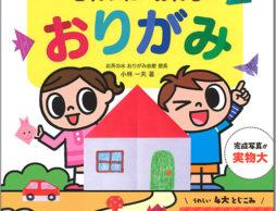 【news】子どもが最後までひとりで折れる『6歳までに身につけたい ひとりで きれいに おれる おりがみ』発売!