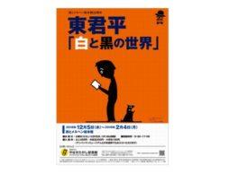 【news】詩とメルヘン絵本館20周年 東君平「白と黒の世界」
