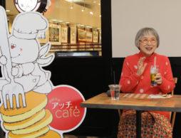 「おばけのアッチCafé」角野栄子さん児童書作品初のカフェが実現!