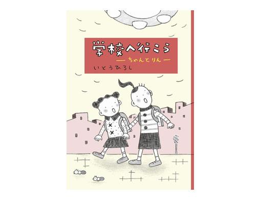 【小学生におすすめの新刊】『学校へ行こう ちゃんとりん』