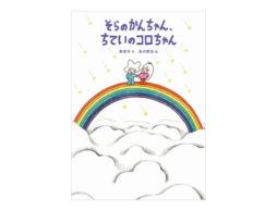 【小学1、2年生におすすめの新刊】『そらのかんちゃん ちていのコロちゃん』