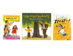 あらためて読みたい、読み継ぎたい。児童文学作家、宮川ひろさんの作品をたどって。