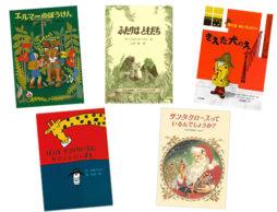 【ランキング】12月の児童書売上ランキングBEST10は?