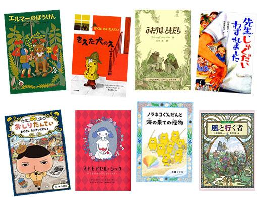 【ランキング】2018年によく売れた児童書は?ランキングBEST30を発表します!!