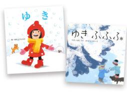 「あ、雪がふってきた!」大人だって一緒に思わず外に飛び出していきたくなる絵本3冊