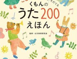 歌と絵本でことばを豊かに。家庭で実践!KUMONの子育ての知恵