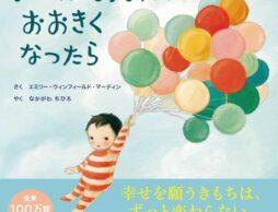 出産祝いや誕生日プレゼントに最適!「幸せを願う気持ち」があふれる絵本