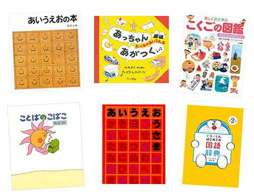【入園・入学 図鑑】読んで楽しい! もらって嬉しい! 文字とことばを学べる本10選