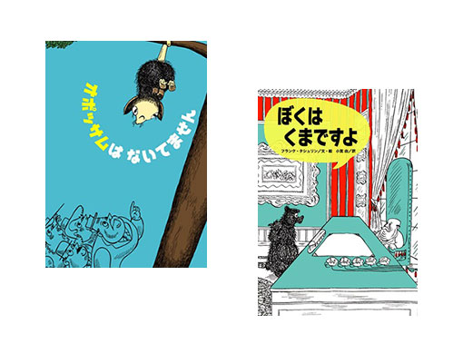 【小学3、4年生におすすめの新刊】『オポッサムはないてません』『ぼくはくまですよ』
