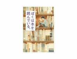 【小学5、6年生におすすめの新刊】『ぼくは本を読んでいる。』