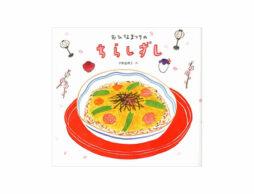 【今週の今日の1冊】 ひな祭りの定番料理といえば、やっぱり「ちらしずし」!