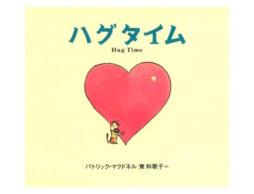 【今週の今日の1冊】もうすぐバレンタイン! 心温まる「大きな愛」がつまった絵本