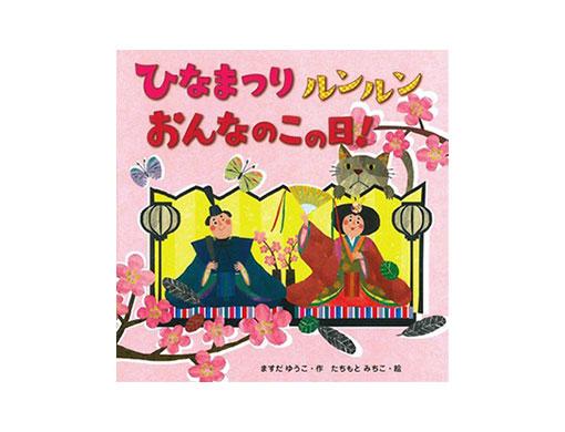【今週の今日の1冊】ひな祭りを盛り上げてくれる、 おひな様の絵本♪
