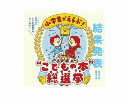 """『小学生がえらぶ! """"こどもの本""""総選挙』第二回開催決定!!"""