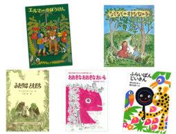 【ランキング】2019年1月の児童書売上ランキングBEST10は?