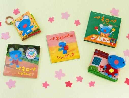 【入園・入学 絵本】新学期がワクワク楽しみに! 子どもたちの人気者 ペネロペの絵本おすすめ5冊