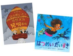 【入園・入学 絵本】目指すは…発明家!未来を発明する子どもたちにおすすめしたい絵本