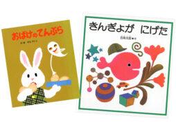 【ランキング】今週の絵本売上ランキングBEST10は?(2019/2/11~2/17)