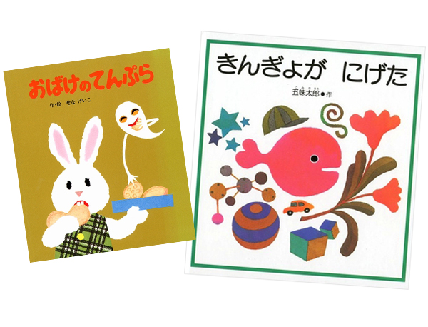 【ランキング】今週の絵本売上ランキングBEST10は?(2019/2/11〜2/17)