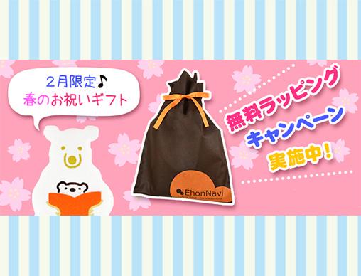 【2月限定】「春のお祝いギフト」早期購入特典♪「無料ラッピングキャンペーン」開催中!