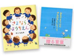 【ランキング】今週の絵本売上ランキングBEST10は?(2019/2/18~2/24)
