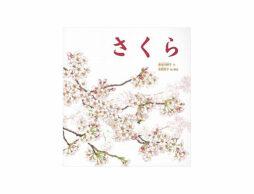 【今週の今日の1冊】待ちに待った桜の季節、絵本の世界でも堪能しよう♪