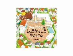 【今週の今日の1冊】 ドキドキするのはみんな一緒。入園・入学・新年度のはじまり、おめでとう!