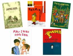 【ランキング】2019年2月の児童書売上ランキングBEST10は?