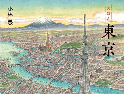 旅と人を描いてきた絵本作家・小林豊さんが見つめた故郷・東京の姿が絵本に | 絵本ナビスタイル