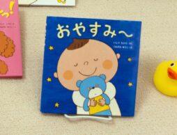 寝る前に親子で読みたい、幸せな眠りのための赤ちゃん絵本『おやすみ~』