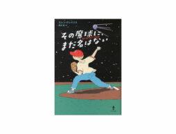 【小学5、6年生におすすめの新刊】『その魔球に、まだ名はない』