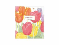 【今週の今日の1冊】チューリップにレンゲ、タンポポ、菜の花、スミレ…春のお花を堪能しよう