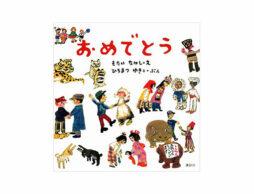 【今週の今日の1冊】いよいよ「令和」のはじまり。記念日がめじろ押しの1週間!