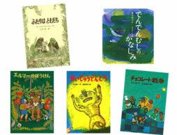 【ランキング】2019年3月の児童書売上ランキングBEST10は?