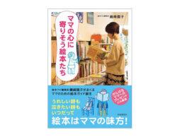 イソザキ編集長著書『ママの心の寄りそう絵本たち』から、朝日新聞連載コラム「折々のことば」で取り上げられた言葉とは…?